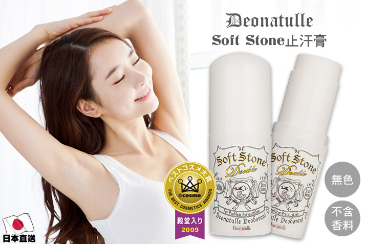Lăn khử mùi Deonatulle Soft Stone W